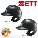 【最大6%OFFクーポン】ゼット 野球用品 軟式打者用片耳ヘルメット BHL307 取寄