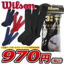 ソックス 野球 ウイルソン 3足組ベースボールカラーソックス 厚手素材使用 AKA120-BK あす楽 ソックス ソックス B_AC セール SALE