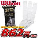 ソックス 野球 ウイルソン 3足組ベースボールソックス ホワイト 厚手素材使用 あす楽 ソックス ソックス B_AC セール SALE