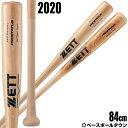【交換送料無料】ゼット バット 野球 軟式 木製 メイプル プロステイタス 84cm 800g平均 BWT30084 2020年NEWモデル PROSTATUS