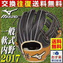 グローブ 軟式用 野球用品 ミズノ グローバルエリート G gear 内野手用 H1 ブラック×USAコルク 2017 あす楽 ハンドグリップおまけ