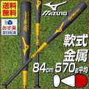 20%OFF 最大6%引クーポン バット 野球 軟式 金属 トップバランス 84cm 570g平均 ミズノ ブラック×ゴールド スカイウォーリア 1CJMR12..
