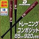 50%OFF 最大12%引クーポン 85cm 920g平均 トレーニングバット プロメープルコンポジット 実打可能 野球 一般 ディマリニ 木製 日本製 ブラウン WTDXJTQWC あす楽