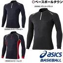 最大1500円引クーポン アシックス ゴールドステージ ブレードサーモシャツ 一般用 ストレッチ素材 BAD200 野球ウェア 取寄