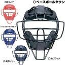 最大10%引クーポン ミズノ キャッチャーマスク 軟式 野球 軟式用マスク 1DJQR110 捕手用