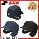 20%OFF 全品7%OFFクーポン SSK ヘルメット 軟式用両耳付き(艶消し) H2100M