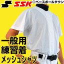 最大2500円OFFクーポン SSK ユニフォームシャツ 練習着 メッシュシャツ クラブモデル 一般用 メンズ 男性 大人 PUS003M 取寄 P5R