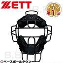 20%OFF 最大10%引クーポン アンパイヤマスク ゼット 硬式野球 審判用 アンパイアマスク SG基準対応品 BLM1170A