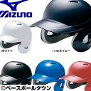 今だけ送料無料 20%OFF ミズノ 少年軟式ヘルメット 両耳付打者用 1DJHY102 ジュニア用...