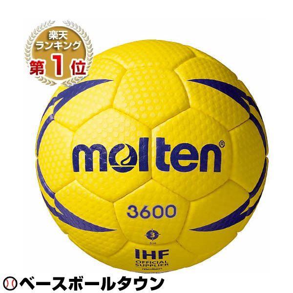 25%OFF モルテン ハンドボール ヌエバX3600 3号 屋外グラウンド用 検定球 H3X3600 取寄