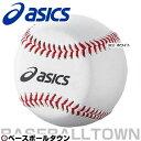 20%OFF 最大1000円引クーポン アシックス トレーニング用ボール アイディアルスロー(硬式野球用) BEEIS1