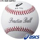 最大2500円OFFクーポン アシックス 野球 硬式球 練習用(1ダース) ボール BQ-TD2 取寄