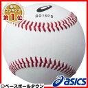 最大2500円OFFクーポン アシックス 野球 硬式球 練習用(1ダース) ボール BQ16PD 取寄