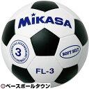 25%OFF 全品7%OFFクーポン ミカサ サッカーボール ジュニア3号 普及品 FL3-WBK 少年用