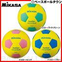 30%OFF 全品7%OFFクーポン ミカサ ジュニアサッカーボール3号球 スマイルサッカー EVA 軽量約150g 少年用 SF3J