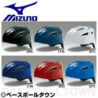 20%OFF 最大5%引クーポン ミズノ ヘルメット ソフトボール用 キャッチャー用 2HA580の画像