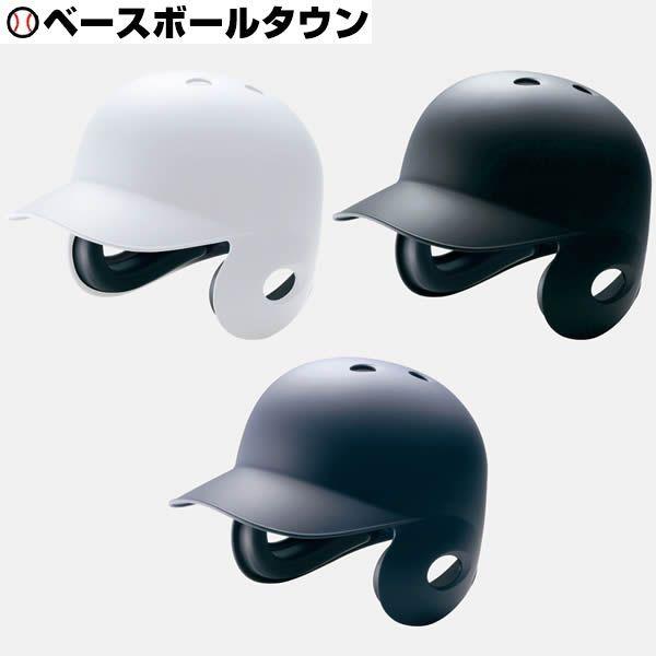 送料無料20%OFF1000円引クーポンミズノ硬式野球ヘルメット両耳付打者用/つや消しタイプ2HA1