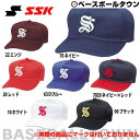 20%OFF 最大14%OFFクーポン SSK 野球 角ツバ6方型オールメッシュ ベースボールキャップ BC063