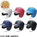 【ワケアリ!ハンパ祭!】50%OFF 最大10%引クーポン SSK ソフトボール用ヘルメット 両耳 H6000
