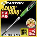最大2500円OFFクーポン イーストン MAKO TORQ 軟式コンポジットバット 83cm・720g平均 / 84cm・730g平均 トップミドルバランス bt10off..
