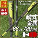 50%OFF 全品7%OFFクーポン イーストン XL2 軟式金属バット 83cm 720g平均 NA17X2