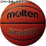 20%OFF 最大14%引クーポン モルテン バスケットボール 6号球 バスケットボール4800 JB4800 検定球 取寄 B6C4800