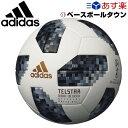 20%OFF 最大6%OFFクーポン アディダス サッカーボール 5号球 テルスター18 試合球 FIFA2018 NFCタグ対応モデル TELSTAR 18 あす楽