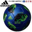 最大14%OFFクーポン アディダス サッカーボール 5号球 テルスター18 グライダー JFA検定球 別色モデル TELSTAR18 AF5304BG あす楽