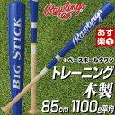 42%OFF ローリングス ビッグスティック 木製トレーニングバット 実打可能 日本製 85cm 1100g平均 ロイヤル BHW6TB