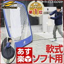 最大2500円OFFクーポン 野球 練習 折りたたみ式ネット ラージサイズ 軟式 ソフトボール対応