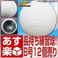 10%引クーポンあり 野球 上手くなる練習球 軟式B号 12個セット ツルツルになりにくい 1ダース B球 軟球 軟式ボール 中学生 FNB-7012B フィールドフォースの画像