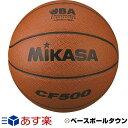 20%OFF ミカサ ミニバスケットボール 検定球5号 人工皮革 CF500 あす楽