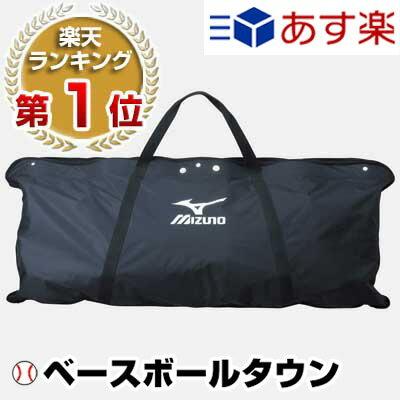 送料無料野球ヘルメットケース20%OFF1000円引クーポンミズノ2PC5090あす楽