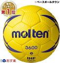 25%OFF モルテン ハンドボール ヌエバX3600 3号 屋外グラウンド用 検定球 H3X3600