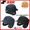 20%OFF SSK ヘルメット 軟式用両耳付き(艶消し) H2100M