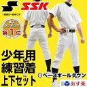 最大2500円引クーポン 野球 ユニフォーム 上下セット SSK 練習着 ジュニア 少年用 PU003J ウェア あす楽 スーパーセール