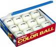 モルテン カラーボール 白 1ダース(12個)