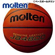 20%OFF 最大14%引クーポン モルテン バスケットボール 7号球 バスケットボール4800 JB4800 検定球 取寄 B7C4800