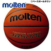 最大14%引クーポン モルテン バスケットボール 7号球 バスケットボール5000 JB5000 国際公認球 検定球 取寄 B7C5000