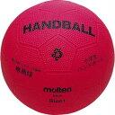 3240円で送料無料 モルテン ハンドボール 小学生ハンドボール 1号球 赤 RH1R