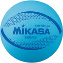 20%OFF 最大10%引クーポン ミカサ ソフトバレーボール 円周78cm 検定球 認定球 MSN78-BL