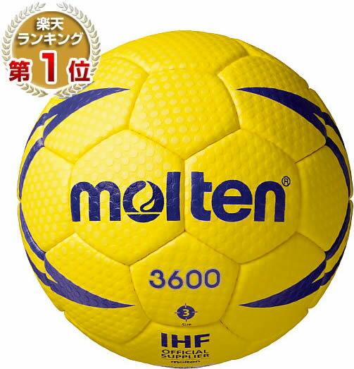 最大12%引クーポン 32%OFF ハンドボール モルテン ヌエバX3600 3号 屋外グラウンド用 検定球 H3X3600 クリスマスプレゼントに