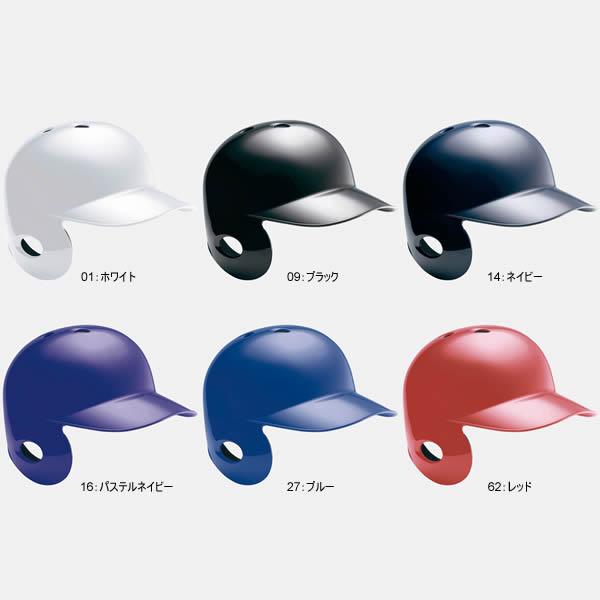 20%OFF 最大12%引クーポン ヘルメット ミズノ mizuno 軟式野球用 左打者用…...:bbtown:10033571