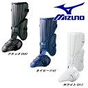 20%OFF プロテクター ミズノ mizuno フットガード 高校野球対応 左右兼用 2YL918
