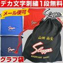 最大10%引クーポン デカ文字刺繍1段無料 久保田スラッガー グラブ袋 刺しゅう 名入れ