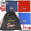 デカ文字刺繍1段無料 久保田スラッガー グラブ袋 刺しゅう 名入れ ネーム加工 C-504 メール便可