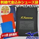 最大2500円引クーポン メール便なら送料無料 ミズノ デカ文字刺繍入り シューズ袋 30×