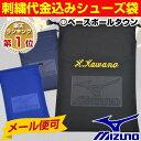 デカ文字刺繍入り シューズ袋 ミズノ MIZUNO 30×40cm ネーム刺繍代金込み 野球 ソフトボール メール便可