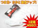 ★3,000円お買上でasics袋おまけ<野球用品/ソックス>DESC...