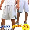 アシックス バスケットボール バスケ パンツ 79%OFF ...